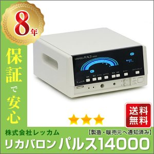 リカバロン パルス14000 Bランク 株式会社レッカム 電位治療器|sosnet