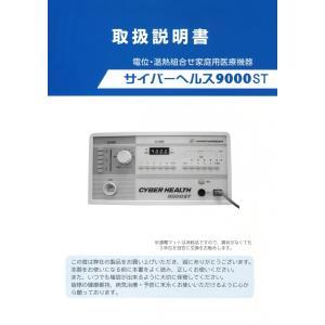 サイバーヘルス9000ST 取扱説明書 【中古】|sosnet