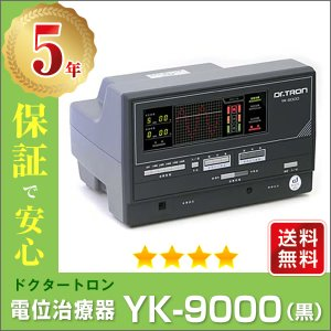 ドクタートロンYK-9000(黒) Aランク 電位治療器|sosnet