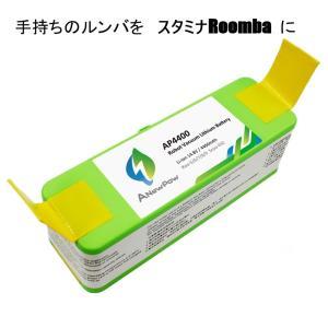 ルンバ バッテリー  ルンババッテリー リチウムイオン 性能アップ iRobot Roomba 互換...