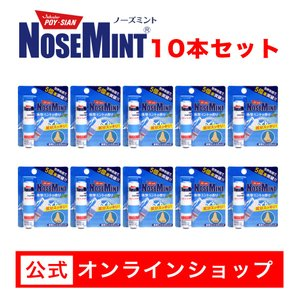 ノーズミント (nosemint) 10個セット 素数株式会社