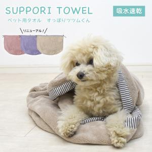 すっぽりツツムくん 吸水 速乾 マイクロファイバータオル 巾着型 冬 おすすめ ペット用タオル