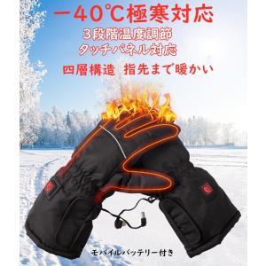 バイク グローブ 電熱手袋 メンズ 釣り手袋 加熱手袋 USB充電 電熱グローブ タッチパネル バイ...