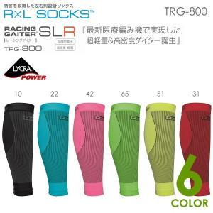 アールエルソックス R×L SOCKS レーシングゲイターSLR メンズ・レディース コンプレッション ゲイター TRG-800