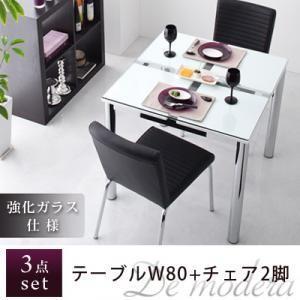 ガラスデザインダイニング【De modera】ディ・モデラ/3点セット(テーブルW80+チェア2脚)|sotome