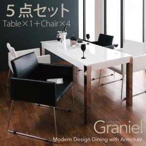 モダンデザインアームチェア付きダイニング【Graniel】グラニエル 5点セット|sotome
