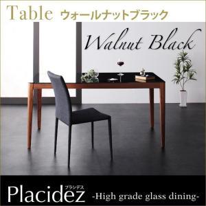 ハイグレードガラスダイニング【Placidez】プラシデス テーブル(ウォールナットブラック)|sotome