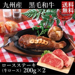 九州産黒毛和牛ロースステーキ  400g(200g×2枚)【送料無料】|sotome
