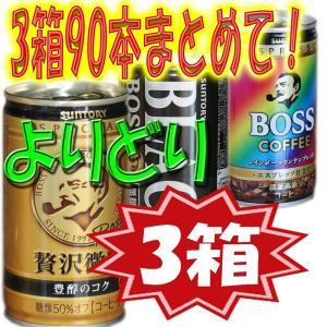 サントリー缶コーヒBOSSシリーズ  ブラック・微糖・レインボマウンテンの中から  お好みの3ケース...