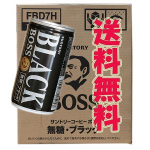 サントリー缶コーヒBOSSブラック 165g缶のケース販売です。 確かな味をお届けします。  【原材...