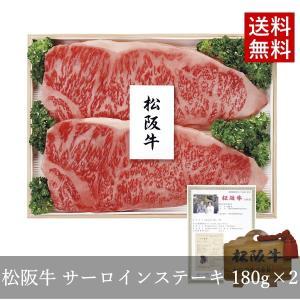 プリマハム 松阪牛 サーロインステーキ MAR-200F  送料無料|sotome