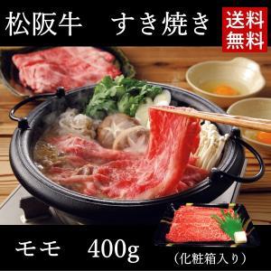 松阪牛 すき焼きもも肉400g|sotome