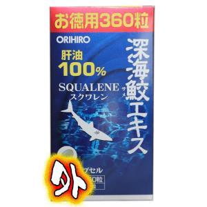 ポイント消化 感謝特価 オリヒロ 深海ザメエキスカプセル徳用 360粒60日分 肝油100% sotome