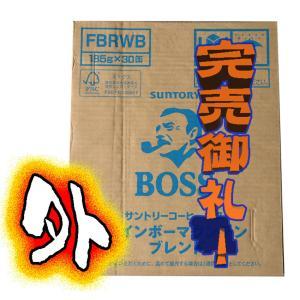 サントリー缶コーヒBOSS「レインボウマウンテン」185g缶30本入りのケース販売です。  今回入荷...