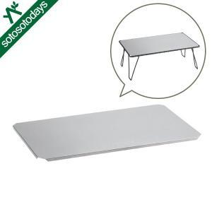 ユニフレーム テーブル フィールドラック ステンレス天板 611647 sotosotodays