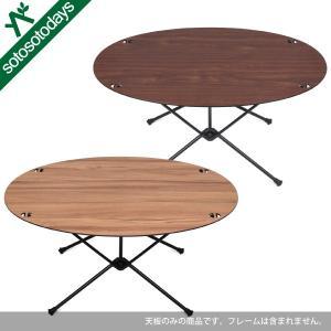 タクティカルテーブルM、テーブルワンのフレームに取り付けできる、オーバル型の天板です。 ※天板のみの...