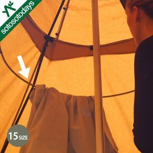テンティピ テント ドライイングレール セット 15 sotosotodays