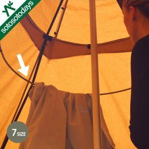 テンティピ テント ドライイングレール セット 7 sotosotodays