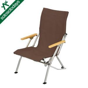 まるでフィールドのソファ。座面が低く、ゆったり座れるロースタイルのチェアです。 とにかく座ってみてく...