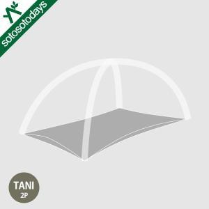 タニ 2P用フットプリント。 テントの下に敷くグラウンドシートです。防水性の向上とテントを長持ちさせ...