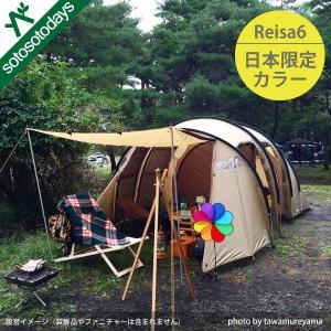 ノルディスク テント レイサ6 ジャパン ベージュ Reisa6 Japan-Beige|sotosotodays