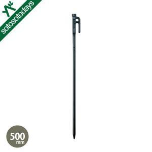 スノーピーク ペグ ソリッドステーク50 R-105|sotosotodays