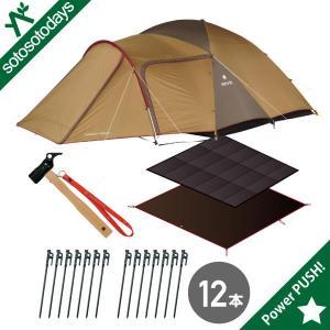 スノーピーク テント アメニティドームL ソリッドステーク30 オリジナルセット SDE-003RH sotosotodays