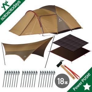 スノーピーク テント アメニティドームL アメニティタープ オリジナルセット SDE-003RH