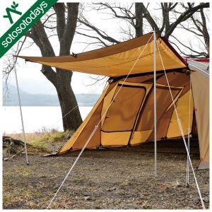スノーピーク テント タープ アップライトポールセット TP-080|sotosotodays