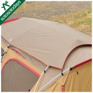 ドームテント「ランドロック」をより高いレベルで日差しや降雨から守るシートです。 [テント アクセサリ...