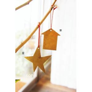 ブラスオーナメント 飾り 星 家 月 木 真鍮製 fog linen work フォグ メール便対応可|sotsot
