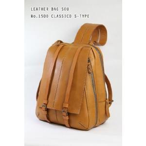 鞄職人がつくる大人の本革リュックサックリュックサック 本革 No.1500クラシコSタイプ|sou-bag