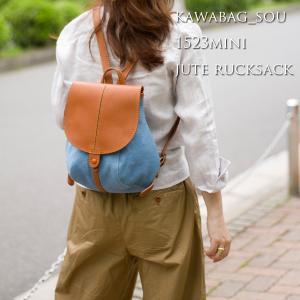 リュック リュックサック ジュート&レザー  レディース おしゃれ 30代 40代 50代  本革 マザーズ 日本製 軽量 小さ目 かわいい 1523miniジュート|sou-bag