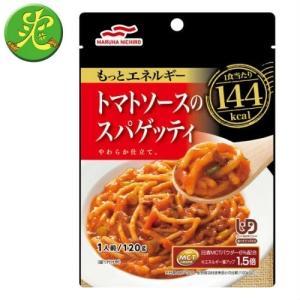 【介護食】【単品販売】マルハニチロのもっとエネルギー トマトソースのスパゲッティ / 45602 120g|sou-care