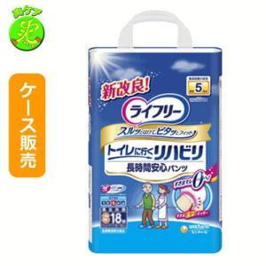 【1ケース販売】ライフリー リハビリパンツ 5回吸収 S 18枚入り×4袋|sou-care