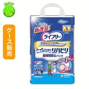 【1ケース販売】ライフリー リハビリパンツ 5回吸収 M 16枚入り×4袋|sou-care