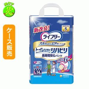 【1ケース販売】ライフリー リハビリパンツ 5回吸収 L 14枚入り×4袋|sou-care