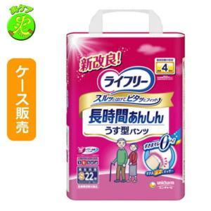 【1ケース販売】ライフリー 長時間あんしんうす型パンツ Sサイズ 22枚入り ×4袋|sou-care