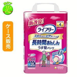 【1ケース販売】ライフリー 長時間あんしんうす型パンツ Mサイズ 20枚入り ×4袋|sou-care