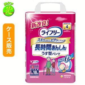 【1ケース販売】ライフリー 長時間あんしんうす型パンツ Lサイズ 18枚入り ×4袋|sou-care