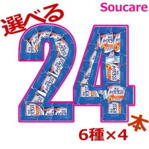 【選べる24本セット】meiji メイバランス  ミニカップ  125ml×24本 6種類4本ずつ選択可 明治|sou-care