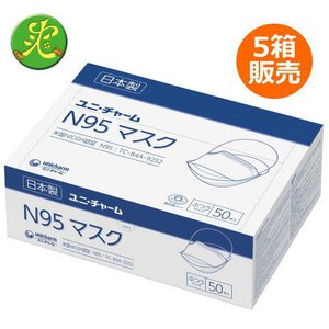 【5箱セット】ユニ・チャーム N95マスク ふつうサイズ50枚×5箱 sou-care