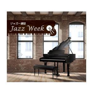 JAZZのある暮らし ジャズ1週間 (JAZZ WEEK) NKCD-7827〜7833 音楽 じゃず 音源