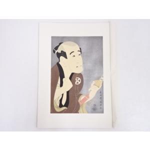 宗sou 東洲斎写楽 大谷徳次の奴袖助 手摺浮世絵木版画【道】|sou