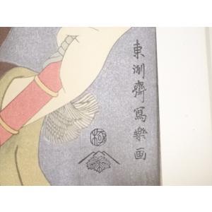 宗sou 東洲斎写楽 大谷徳次の奴袖助 手摺浮世絵木版画【道】|sou|05