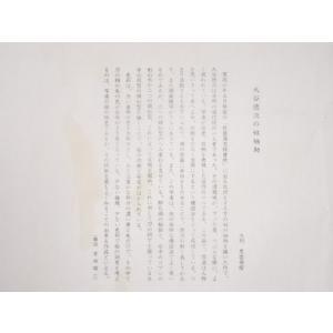 宗sou 東洲斎写楽 大谷徳次の奴袖助 手摺浮世絵木版画【道】|sou|07