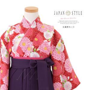着物セット ブランド JAPANSTYLE ジャパンスタイル 赤 レッド 紫 パープル 菊 桜 花 袴セット 七五三 卒園式 ひな祭り 女の子 5歳 五歳 送料無料|soubien