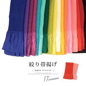 帯揚げ 振袖用 絞り 成人式 単色 シンプル 帯あげ おびあげ ポリエステル 和装小物