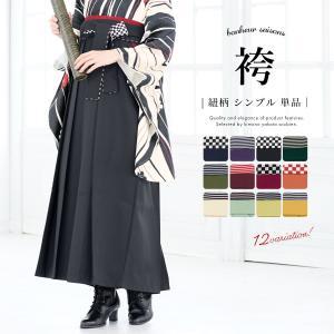 カラバリ12色!『創美苑×bonheur saisons』のオリジナル袴   ■色 A 紺×市松模様...