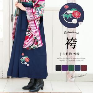卒業式 袴 レディース 単品 刺繍 松竹梅 桜 雪輪 花 小学校 入学式 女性 はかま 送料無料